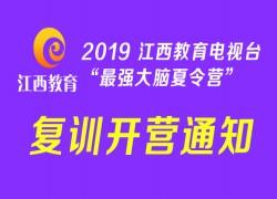 """2019 江西教育电视台""""最强大脑夏令营""""复训开营通知"""