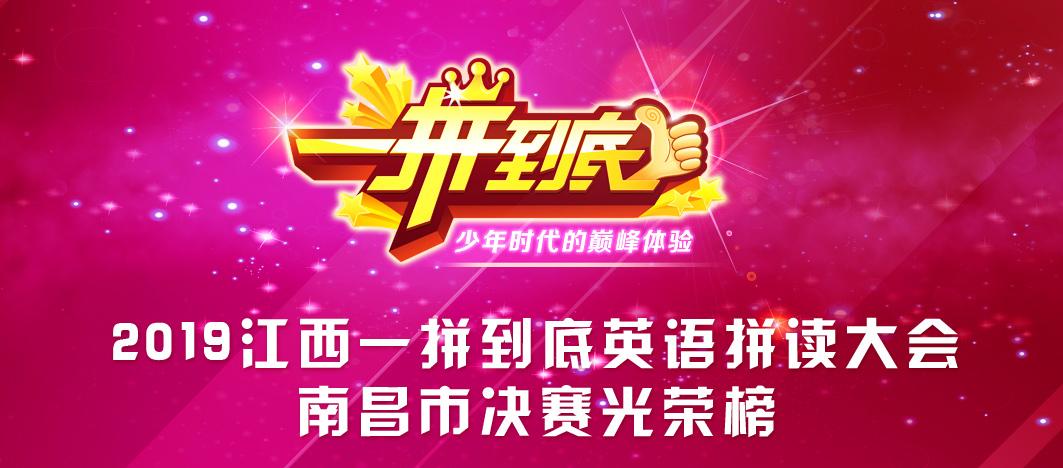 2019江西一拼到底英语拼读大会南昌市赛光荣榜