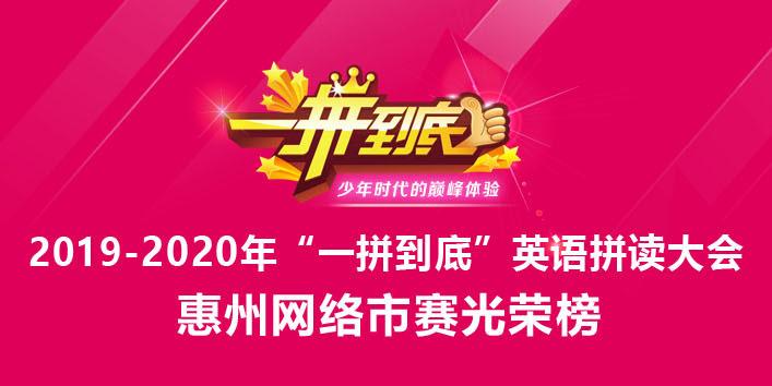 【惠州】2019-2020一拼到底英语拼读大会网络市赛