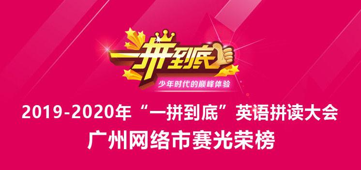 【广州】2019-2020一拼到底英语拼读大会网络市赛