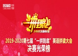 """2019—2020第七届""""一拼到底""""英语拼读大会决赛光荣榜"""