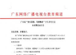 """广东省""""快乐暑假,笔墨飘香""""少儿书写大会 市决赛活动公告及名单"""