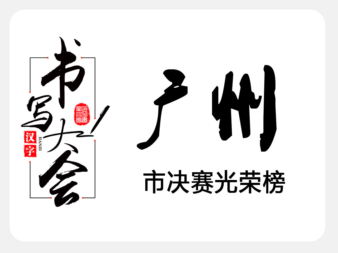 """【广州市决赛光荣榜】""""快乐暑假,笔墨飘香""""书写大会"""