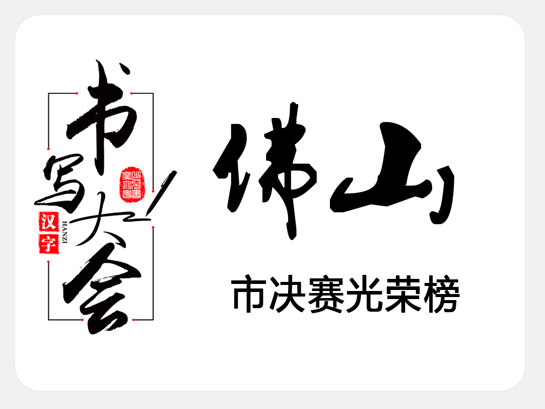 """【佛山市决赛光荣榜】""""快乐暑假,笔墨飘香""""书写大会"""