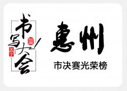 """【惠州市决赛光荣榜】""""快乐暑假,笔墨飘香""""书写大会"""