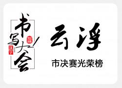 """【云浮市决赛光荣榜】""""快乐暑假,笔墨飘香""""书写大会"""