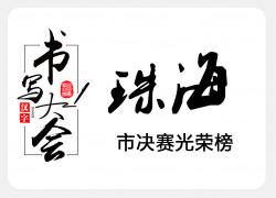 """【珠海市决赛光荣榜】""""快乐暑假,笔墨飘香""""书写大会"""